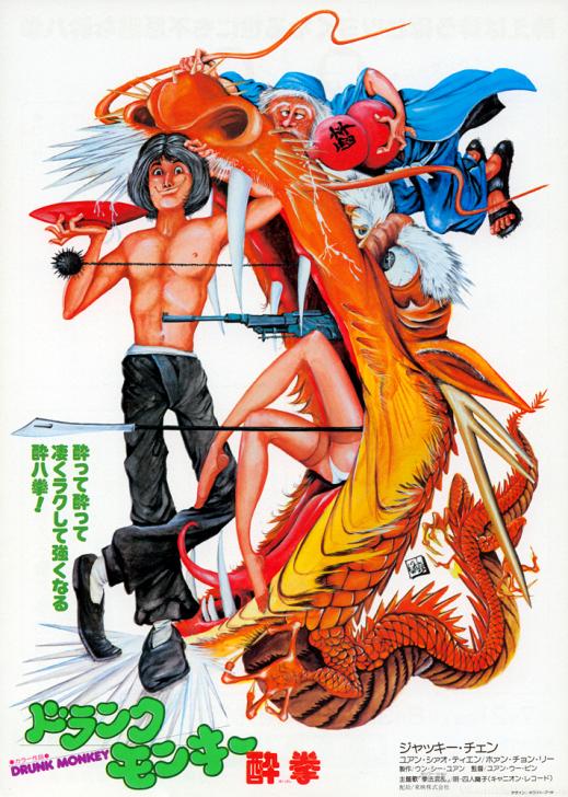 http://mindreels.files.wordpress.com/2013/06/936full-drunken-master-poster.png
